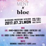 本日7月31日(月)A MUSE MENT × bloc @ SOUND MUSEUM VISION渋谷にDJ PMXが出演!