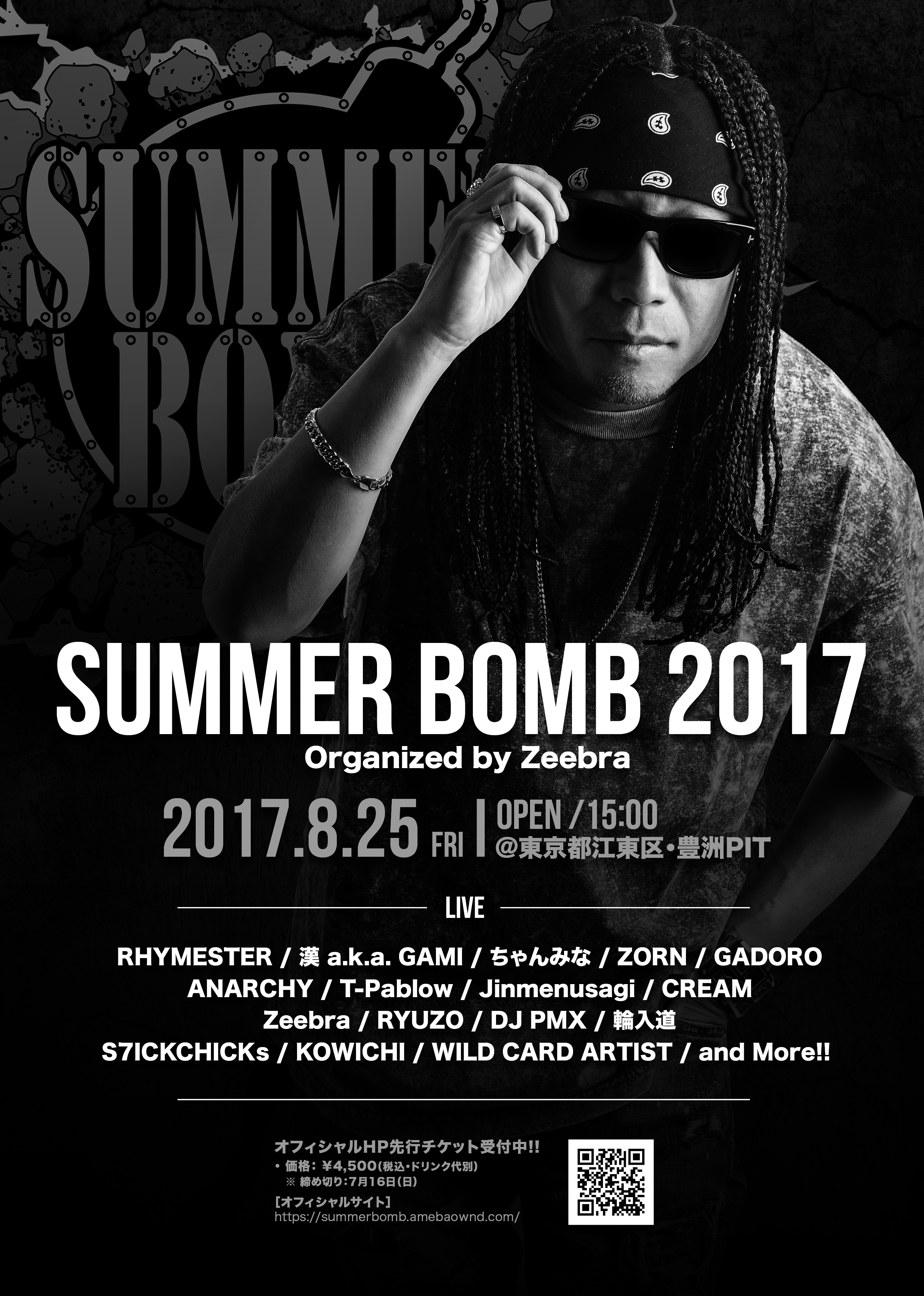 sb_2017_1c_DJ-PMX