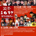 今週土曜日デイタイム 8月12日(土)TinToy Records presents 盆祭2017 @ 横浜市平沼橋桁下西広場にDJ PMXが出演!