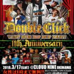 【DJ PMX出演情報】3月17日(土)那覇市CLOUD NINE : DoubleClick  11th Anniversary& HIT THE CITY vol.2 Release Party