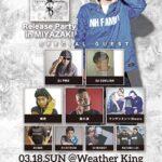 【DJ PMX出演情報】3月18日(日)GADORO「花水木」Release Party in MIYAZAKI