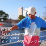 配信中のKOHKI – DREAM ON feat. Ghetto Inc メイキング&インタビュー動画を公開