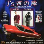 "【DJ PMX出演情報】本日 5月3日(木)群馬県前橋市J's ""J's西の陣"""