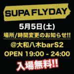 緊急告知!!5月5日(土)SUPAFLYDAY会場と時間変更のお知らせ!
