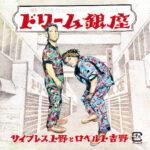 【DJ PMXプロデュース作品】本日アルバム発売!サイプレス上野とロベルト吉野「ドリーム銀座」