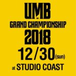 【DJ PMX出演情報】12月30日(日) UMB GRAND CHAMPIONSHIP 2018 at STUDIO COAST 新木場