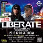 【DJ PMX出演情報】12月8日(土)Liberate at Caelus Cafe & Beat Lounge