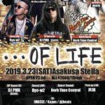 【DJ PMX出演情報】3月23日(土)『・・・OF LIFE 〜Special』 at 浅草 Stella