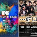 【DJ PMX出演情報】3/23 UMB at クラブチッタ川崎〜浅草Stella