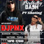 "【DJ PMX出演情報】3月16日(土)""DIABLO Birthday BASH & PV SHOOTING"" cafe&bar madera 山形県鶴岡市"