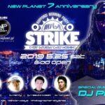 【DJ PMX出演情報】5月25日(土)朝6時 朝パッSTRIKE at 六本木NewPlanet 7th Anniversary
