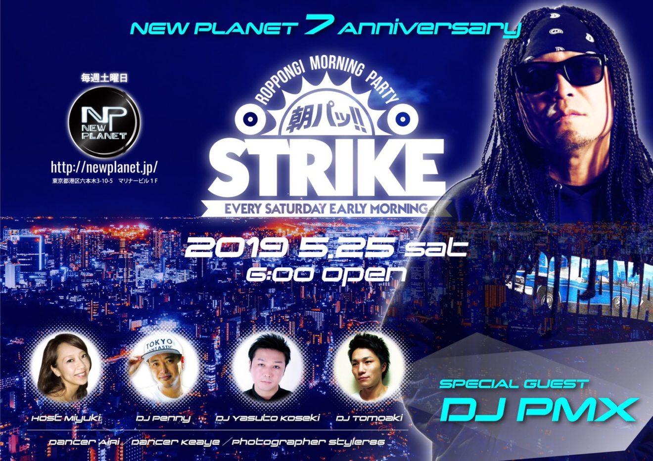 DJ PMX_NEW_PLANET_2019