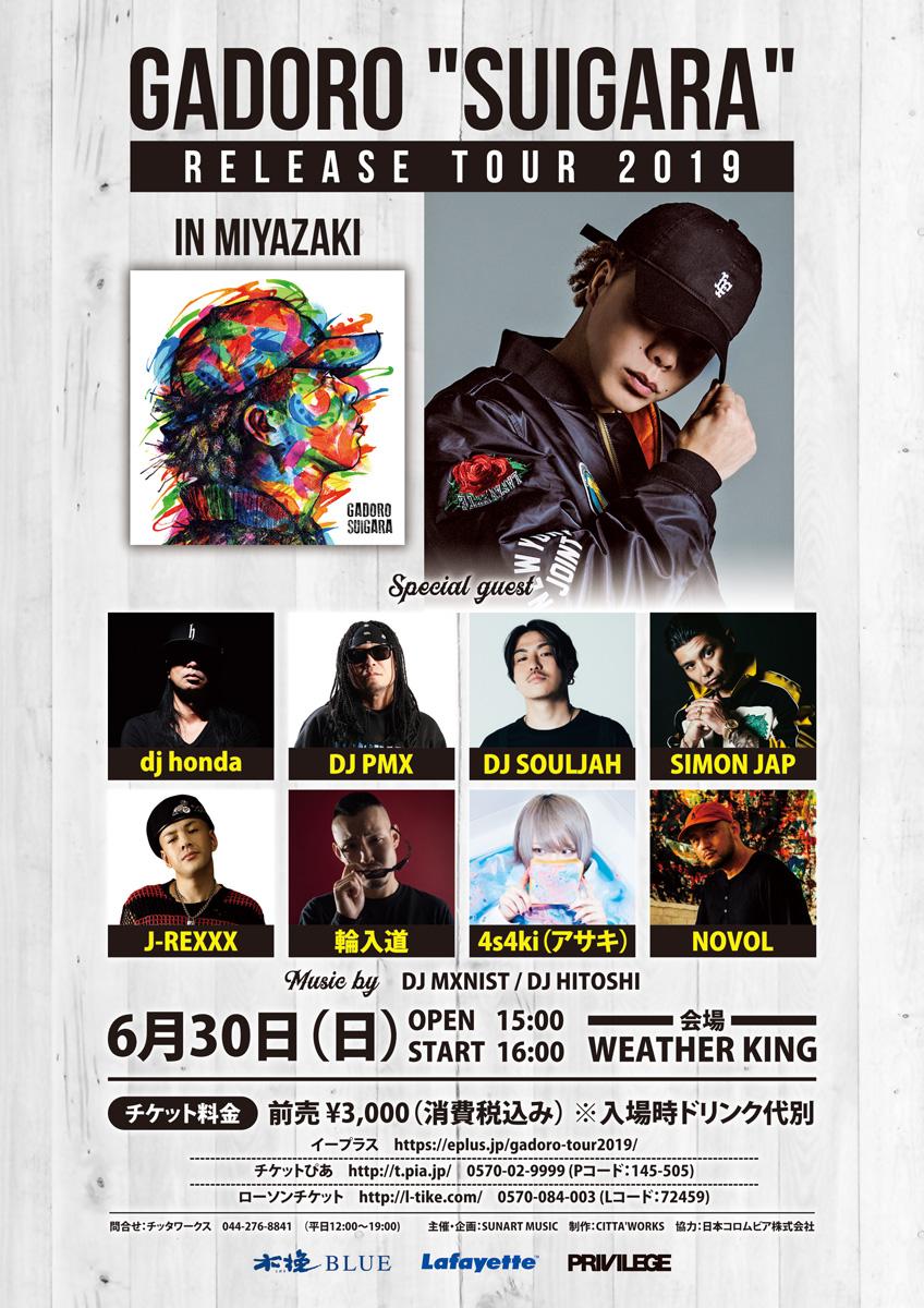 GADORO-SUIGARA-TOUR-miyazaki3-DJPMX