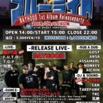 "【DJ PMX出演情報】9月15日(日)""ブルーライト2019 BAYHOOD 1st Album Release Party″ THE BRIDGE YOKOHAMA"