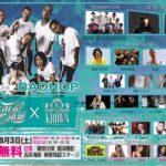【DJ PMX出演情報】8月3日(土)「Beach Jam × KROWN」BEACH FESTIVAL at 湯河原町吉浜海岸