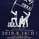 【DJ PMX出演情報】8月18日(日)~サイプレス上野プレゼンツ~建設的 at B.B. STREET
