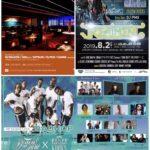 【DJ PMX出演情報】今週は8/1銀座、8/2名古屋、8/3湯河原でDJプレイ
