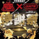 "【DJ PMX出演情報】本日8月11日(日)THE BRIDGE YOKOHAMA × GATE YOKOHAMA ""感謝祭"""