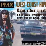 "【DJ PMX出演情報】11月3日(日)""WESTCOAST HIPHOP LOWRIDER MEETING"" at 鹿嶋市GHOST"