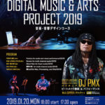 "【DJ PMX出演情報】 1月20日(月)SENZOKU DIGITAL MUSIC & ARTS PROJECT 2019 ""ビートメイク講座&パフォーマンス"" at 洗足学園音楽大学"