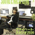【DJ PMXメディア情報】サウンド&レコーディングマガジン 2020年 1月号にDBL STUDIOを特集していただきました