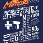 "【DJ PMX出演情報】2月20日(木)""MIMOSA THE 90'S"" at PLUSTOKYO銀座"