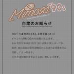 【DJ PMX出演情報】4月2日(木)、4月9日(木)MIMOSA THE 90's自粛のお知らせ