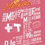 "【DJ PMX出演情報】3月12日(木)""MIMOSA THE 90'S"" at PLUSTOKYO銀座"