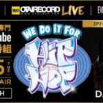 """9/15(火)YouTubeライブ配信 21時〜 """"Technics Presents 「We Do It For Hip Hop」 powered by OTAIRECORD"""" ~DJ PMX Official~"""