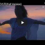 詩音 – 夏の月 (Prod by DJ PMX) Music Videoを公開!