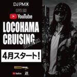 4月よりYouTube Live DJ配信番組スタート!DJ PMX Official YouTube Channel 毎週木曜21時から!!