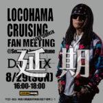 【開催延期】 LOCOHAMA CRUISNG Live DJ Mix Fan Meeting
