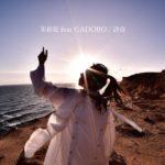 """詩音 """"茉莉花 feat. GADORO""""がテレビ東京 """"流派R"""" 5月エンディングテーマ曲に! ~DJ PMX オフィシャル ~"""